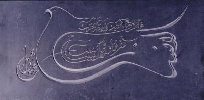 COCHERY  Texte arabe  après composition du texte et gravure demi effet  Plaque  de 60 cm x 20 cm